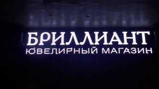 Светодинамическая реклама Запорожье. Интернет магазин наружной рекламы store.neonsvit.com(Изготовление светодиодных вывесок любой сложности. Изготовление контроллеров на 12 и 220 В на базе микропроц..., 2013-10-18T12:31:22.000Z)