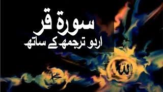 Surah Qaf with Urdu Translation 050 (Qaf)
