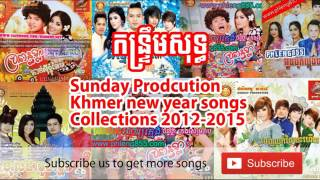 Sunday Production Khmer New Year Song កន្ទ្រឹម Nonstop Songs