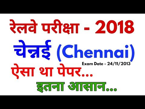 Railway Group D previous year paper in hindi | Chennai | #Railway Group D Exam Paper