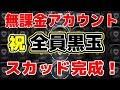 #520【ウイイレアプリ2018】遂に無課金アカウント全員黒玉スカッド完成!!