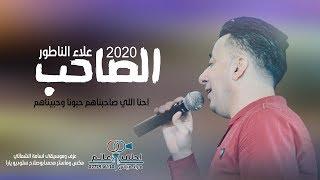 علاء الناطور 2020 احنا اللي صاحبناهم حبونا وحبيناهم #دحية الصاحب