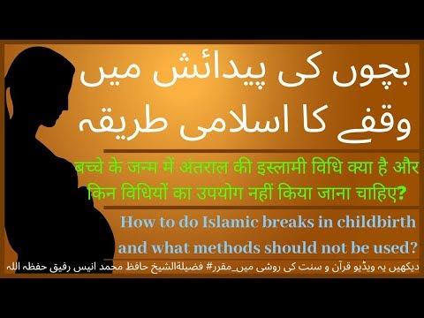 bachoun-ki-paidaish-main-waqfay-ka-islami-tareeqa