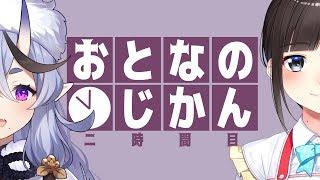 【晩酌対談】おとなのじかん/二時間目【竜胆尊×鈴鹿詩子】