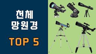 천체망원경 추천 (셀레스트론 내셔널지오그래픽) 70mm…