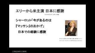 「マッサン」で人気を博したアメリカ人女優のシャーロット・ケイト・フ...