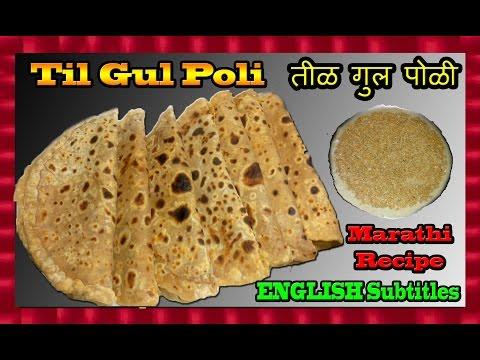 Til Gul Poli - Sweet Sesame Seeds -Jaggery Flatbread   तीळ गुल पोळी   Makar Sankrant Special  
