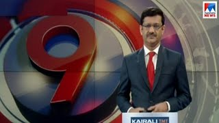 ഒൻപത് മണി വാർത്ത | 9 P M News | News Anchor - Pramod Raman | November 13, 2018