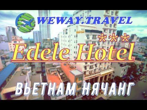 Обзор отеля - Edele Hotel - Вьетнам, Нячанг.