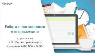 1С Учет в ЖКХ, Работа с квитанциями и штрихкодами в программе, вебинар