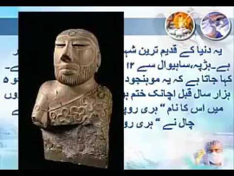 History Of Pakistan Cities Name Full Urdu Documentary Pakistani Shero Ke Naam Pakistani Cities