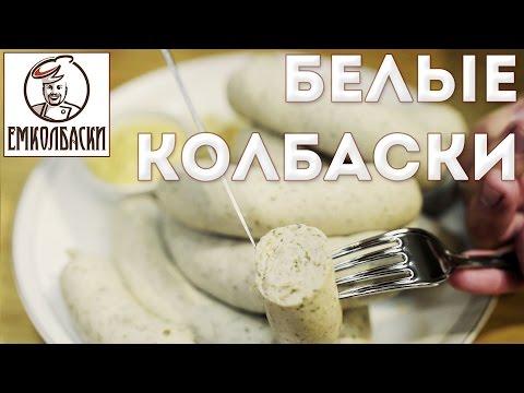 Белые немецкие колбаски Мюнхенские