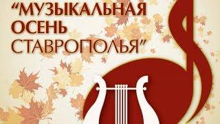 То скрипок плач, то литавров медь. ''Музыкальная осень'' продолжает звучать на Ставрополье