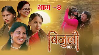"BIJULI EP 4 New Nepali  Web Series /2021,2077 "" बिजुली 4 ""Heart Touching Web Seris FT Radhika,Rosni"