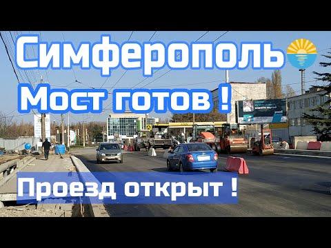 Крым. Симферополь. Мост на ул Толстого готов. Проезд открыт.