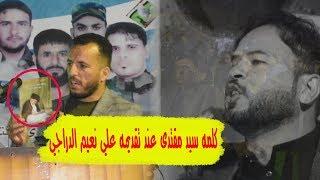 شاهد احد الجماهير يتكلم عن الشهيد حسين عطيه ويرد الشاعر وسام الخزعلي شاهدبعينك