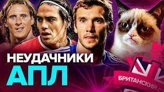 видео: ШЕВЧЕНКО, ФАЛЬКАО, ФОРЛАН | Провальные трансферы АПЛ