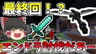 【Minecraft】何にもわからんマインクラフトー!!そしていきなり最終回!…