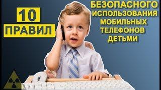 Мобильный телефон радиация - 10 правил безопасного использования смартфонов детьми