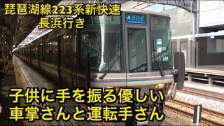 【4K】琵琶湖線 子供に手を振る車掌さんと運転手さん
