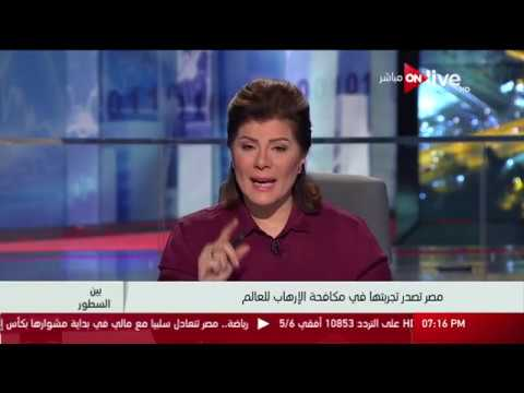 بين السطور - أمانى الخياط | الحلقة الكاملة - الاثنين 27 فبراير 2017