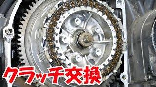 クラッチの交換 スズキ アクロスNo.34 【まーさんレストア】 thumbnail