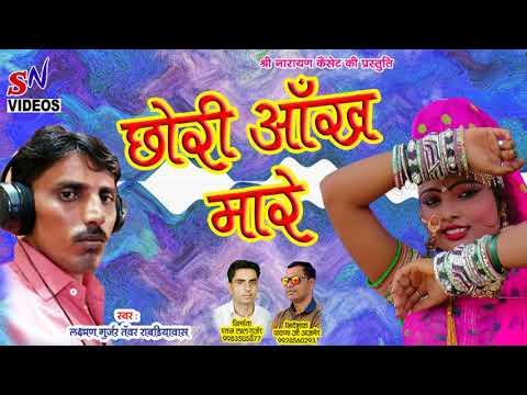 Rajsthani Dj Song 2018 - छोरी आँख मारे - New Marwari DJ Audio Juke Box