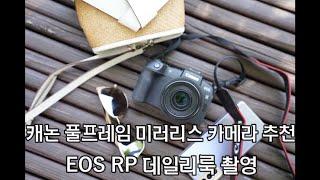 캐논 풀프레임 미러리스 카메라 추천 EOS RP  촬영…
