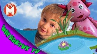 Давид и Лунтик на озере ИГРУШКА ЛУНТИК НОВАЯ СЕРИЯ Видео для детей про Давида и Шар Лунтик