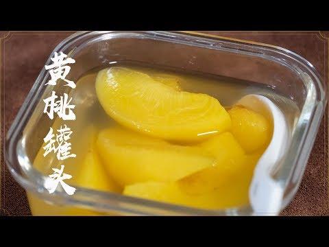 自己做的黄桃罐头酸甜可口,肉质细嫩,做法简单,吃得更放心