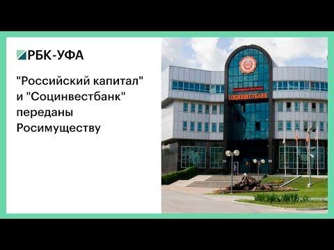 """""""Российский капитал"""" и """"Социнвестбанк"""" переданы Росимуществу"""