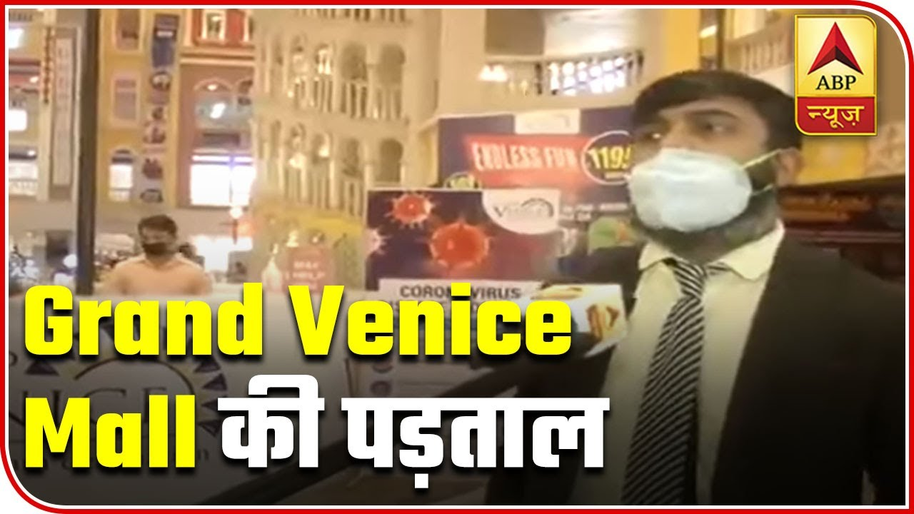 How Prepared Is Grand Venice Mall For Unlock 1? | ABP News