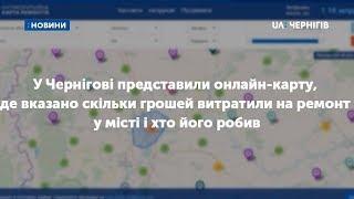 У Чернігові представили онлайн-карту з позначками скільки коштував ремонт у місті і хто це робив