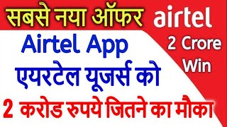 Airtel Quiz Contest 2018 Win 2 Crore Rupees Instantly How to play airtel free tv hits game explained