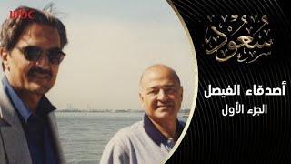 جانب من الحياة الخاصة للأمير الراحل سعود الفيصل