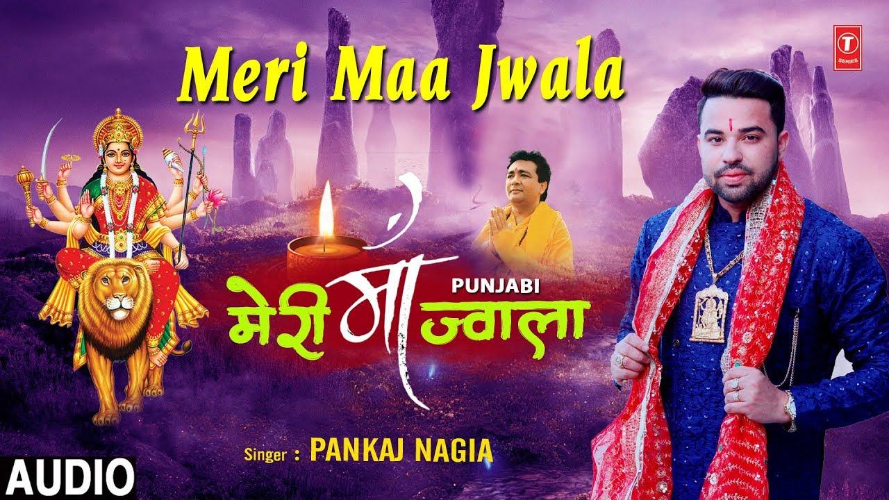 Meri Maa Jwala I PANKAJ NAGIA I Punjabi Devi Bhajan I Full Audio Song