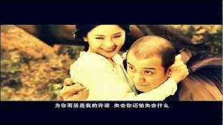 林峰 & 黄聖依 - 許諾 《白蛇傳說 主题曲》HD