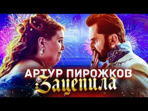 Артур Пирожков - Зацепила (Премьера клипа 2019) - Видео онлайн