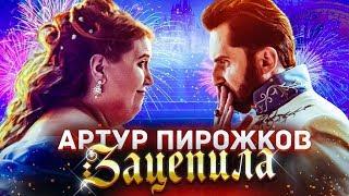 Download Артур Пирожков - Зацепила (Премьера клипа 2019) Mp3 and Videos