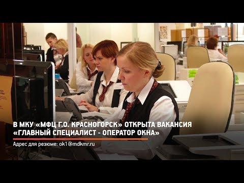 КРТВ. В МКУ «МФЦ г.о. Красногорск» открыта вакансия «Главный специалист - оператор окна»