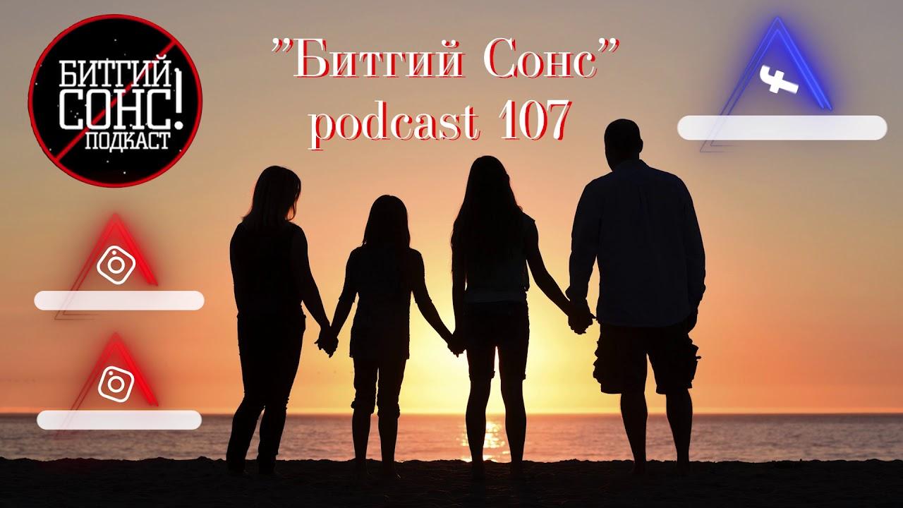 """Битгий Сонс"" podcast 107: Гэр бүл судлаач Ж.Баясгалан"