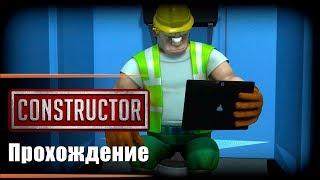 Constructor HD - Прохождение. Гайд по жителям