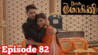 Naga mohini serial episode 82