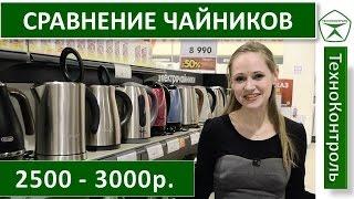 Обзор и сравнение электрических чайников 2500 - 3000р. | Technocontrol