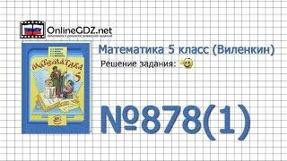 Задание № 878 (1) - Математика 5 класс (Виленкин, Жохов)
