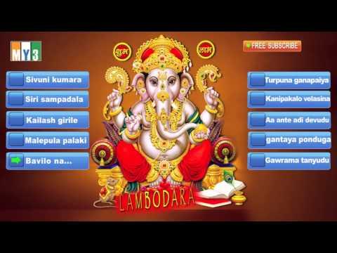 "Lord Ganesha Devotional Songs Telugu - ""Lambodara"" JUKEBOX"