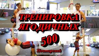 Супер тренировка для ягодичных 500 повторений