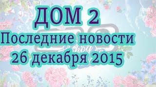 Дом 2 Последние новости за 26.12.2015