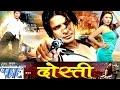 Download HD दोस्ती - Bhojpuri Hot Full Movie   Dosti - Latest Bhojpuri Film   Viraj Bhatt MP3 song and Music Video