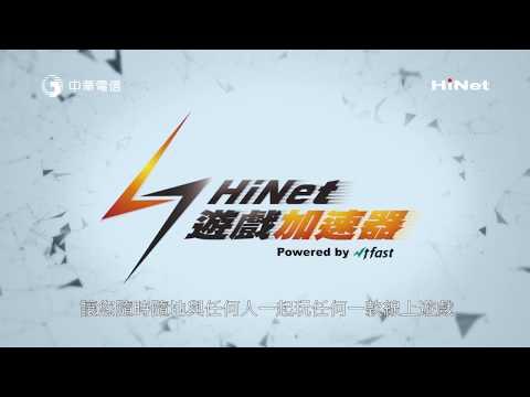 HiNet遊戲加速器| 產品介紹| 連線境外遊戲更順、更快、更穩定 ...